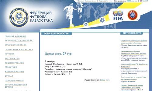 Kazakhstan FA homepage