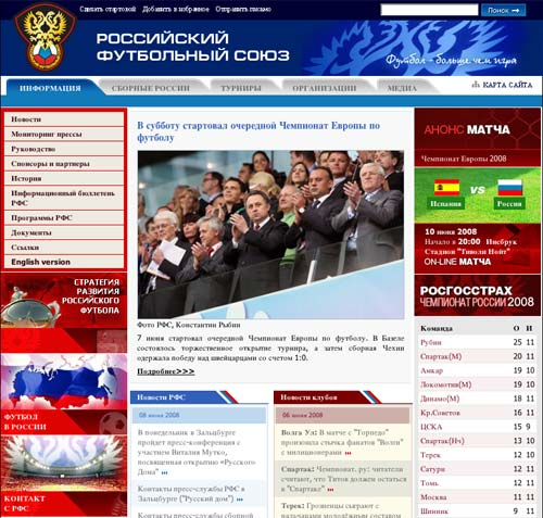 Russian Football Union homepage