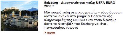 Salzburg information in Greek