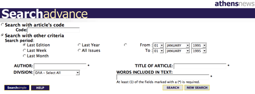 Athens News advanced search interface
