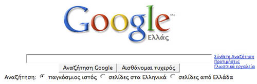 Google Hellas homepage