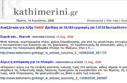 Kathimerini search results