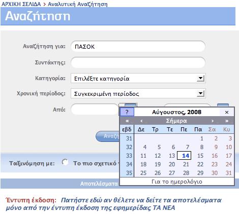 Ta Nea advanced search date interface