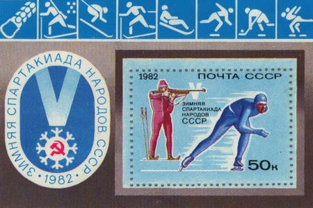 Postal stamps celebrating the 1982 Winter Spartakiad in the Soviet Union