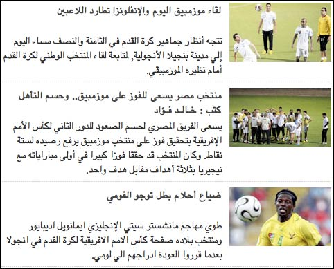 Al-Ahram Cup of Nations sections