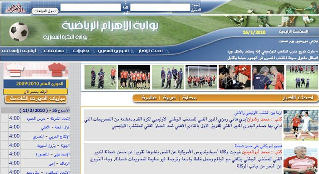 Al-Ahram's football site