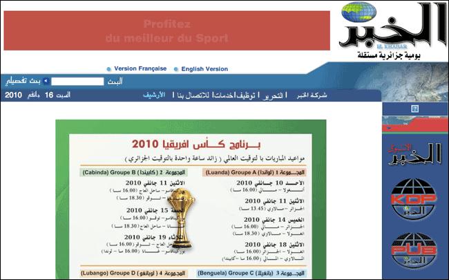 El-Khabar static fixture list