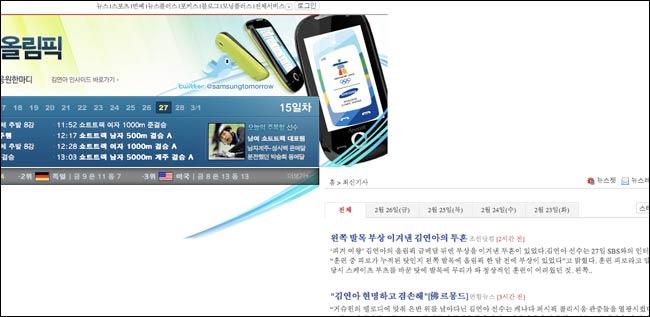 South Korea's Chosun Ilbo layout problems