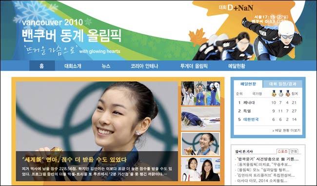 JoongAng Ilbo's Olympics front page