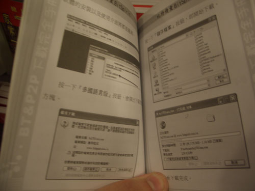 Inside a Chinese book about BitTorrent and peer-to-peer