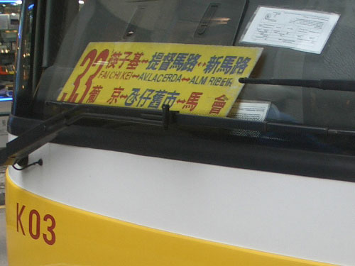 Static bus sign