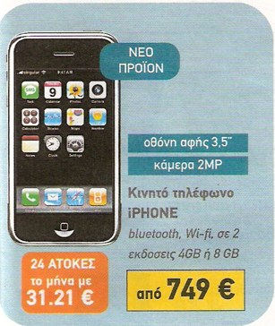 iPhone in Greece