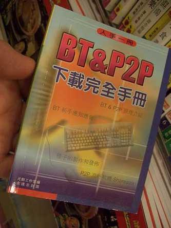 Book in Macau explaining BitTorrent and P2P file-sharing