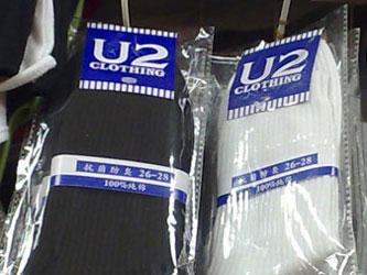 U2 branded sock on sale in China