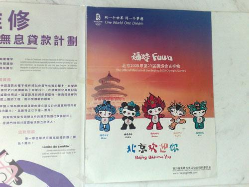 Fuwa sign in a Macau sports venue