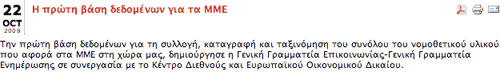 ERT story with PDF icon