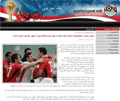 Ghana 2008 news on the Egyptian FA site