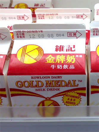 Kowloon DIary Gold Medal Milk